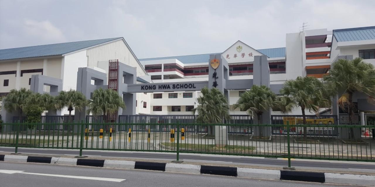 Kong Hwa School